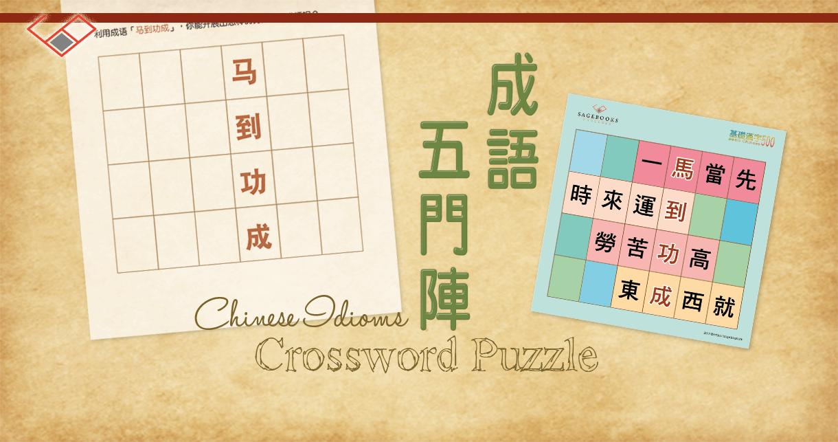 成語 五門陣 : Idioms Crossword Puzzle