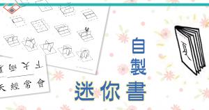 Homeschooling 手作 – 自製摺書