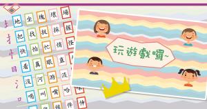 部首 遊戲 Chinese Radical Games
