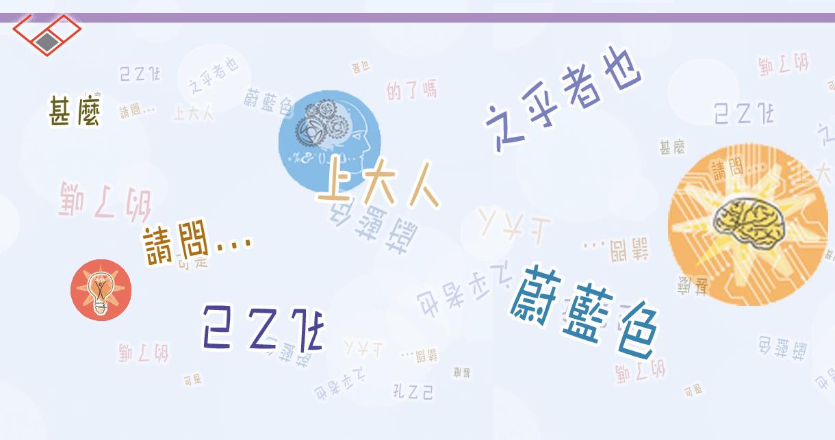 生活中的 語言學習