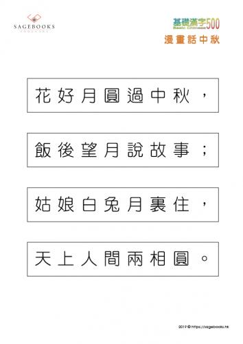 Mid-Autumn Festival Poem Comics 漫畫話中秋 《話中秋》小詩重組句子 Re-construction