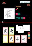 同韻字 Advent calendar 2019 - 中文字 夜