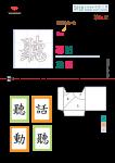 同韻字 Advent calendar 2019 - 中文字 聽