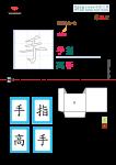 同韻字 Advent calendar 2019 - 中文字 手