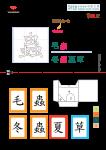同韻字 Advent calendar 2019 - 中文字 蟲