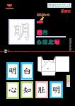 同韻字 Advent calendar 2019 - 中文字 明