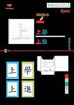 同韻字 Advent calendar 2019 - 中文字 上