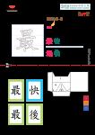 同韻字 Advent calendar 2019 - 中文字 最