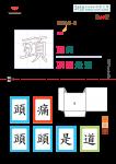 同韻字 Advent calendar 2019 - 中文字 頭