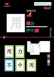 同韻字 Advent calendar 2019 - 中文字 用