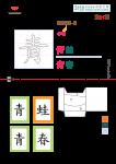 同韻字 Advent calendar 2019 - 中文字 青