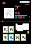 同韻字 Advent calendar 2019 - 中文字 狗