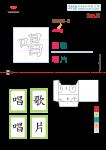 同韻字 Advent calendar 2019 - 中文字 唱