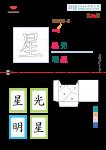 同韻字 Advent calendar 2019 - 中文字 星