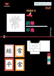 同韻字 Advent calendar 2019 - 中文字 常