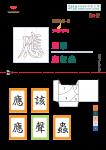 同韻字 Advent calendar 2019 - 中文字 應