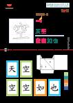 同韻字 Advent calendar 2019 - 中文字 空
