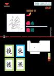 同韻字 Advent calendar 2019 - 中文字 後