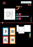 同韻字 Advent calendar 2019 - 中文字 謝