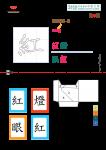 同韻字 Advent calendar 2019 - 中文字 紅