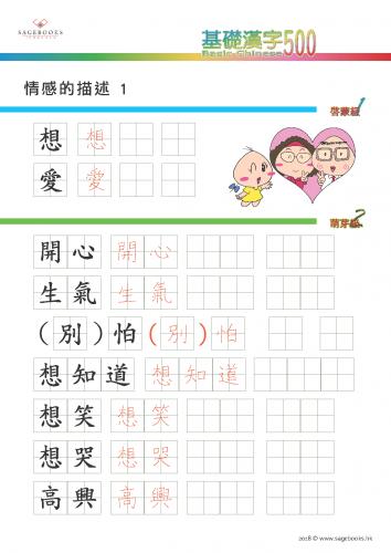 情感描述 中文詞語 練習 1