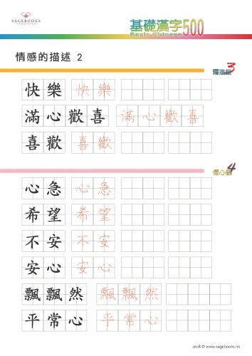 情感描述 中文詞語 練習 2