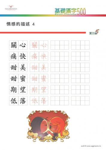 情感描述 中文詞語 練習 4